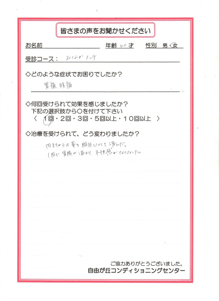 32-おなかメンテ