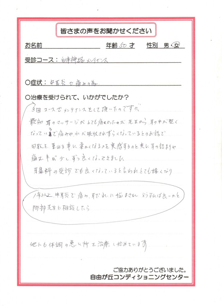 04 中耳炎