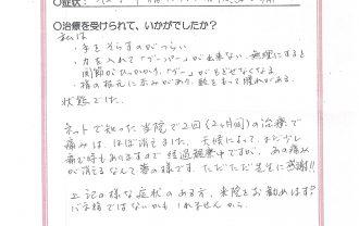 土川敬子さんばね様