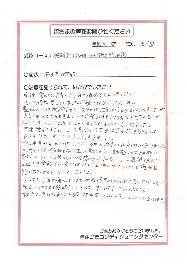窪田綾子さま腱鞘炎