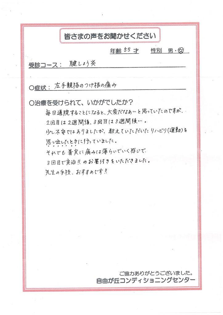 伊藤紀子さま腱鞘炎